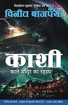 Kashi - Kale Mandir ka Rahasya (Hindi Edition) by [Vineet Bajpai]