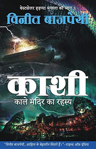 Kashi Kale Mandir Ka Rahasya Hindi Edition Ebook Bajpai Vineet Amazon Co Uk Kindle Store