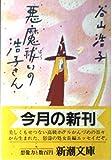 悪魔祓いの浩子さん (新潮文庫)