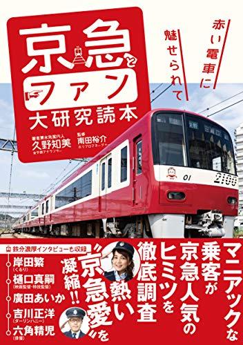 京急とファン大研究読本 赤い電車に魅せられて - 久野知美, 南田裕介
