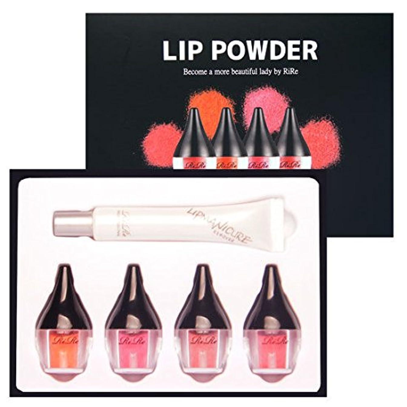 アンテナルビー中庭[リール]RiRe LIP POWDER Set+Removerパウダーセット+リムーバー(4+1=5)化粧品made in korea (海外直送品)