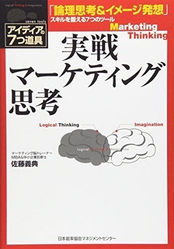 実戦マーケティング思考 「論理思考&イメージ発想」スキルを鍛える7つのツールの詳細を見る