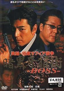 暗黒牙狼街 BOSS [DVD]