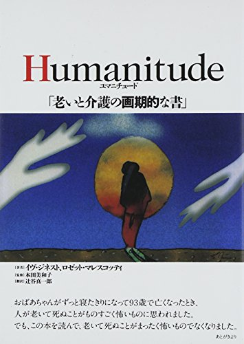Humanitude(ユマニチュード)「老いと介護の画期的な書」