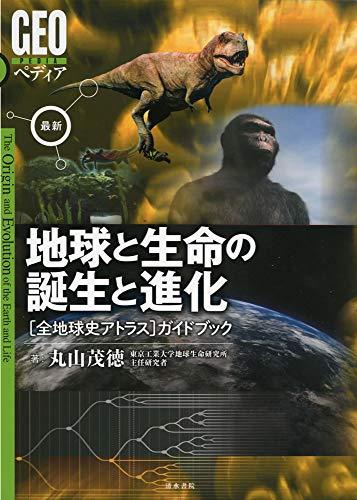 最新 地球と生命の誕生と進化 (GEOペディア)