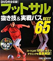 フットサル 抜き技&実戦パス BEST65(DVD付)