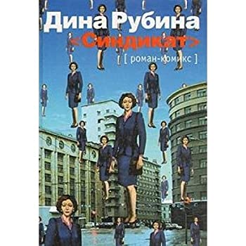 Hardcover Sindikat [Russian] Book