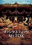 The Fantastic MR Fox - Japanese – Movie Wall Art Poster