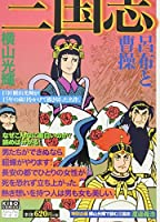 三国志 3 桃園の誓い (希望コミックス カジュアルワイド)
