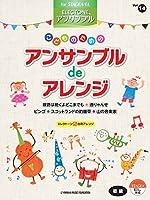 STAGEA・EL エレクトーン・アンサンブル(初級)Vol.14 こどものためのアンサンブルdeアレンジ