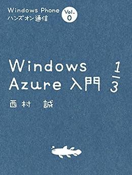 [西村 誠]のWindows Phone ハンズオン通信 Vol.0