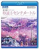 劇場アニメーション「秒速5センチメートル」 Blu-ray Disc[CWF-0502][Blu-ray/ブルーレイ]