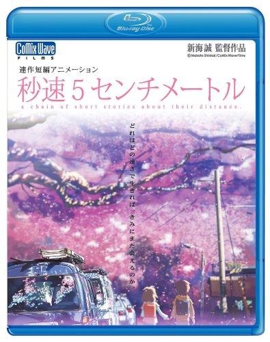 コミックス・ウェーブ・フィルム『秒速5センチメートル』