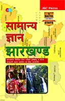 SAMANYA GYAN: JHARKHAND - Extremely Valuable for Jharkhand Public Service Commission (JPSC) and Other State Level Exams in HINDI [Paperback] JBC Press Editorial Board