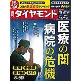 週刊ダイヤモンド 2020年 9/5号 [雑誌] (医療の闇 病院の危機)