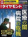 週刊ダイヤモンド 2020年 9/5号