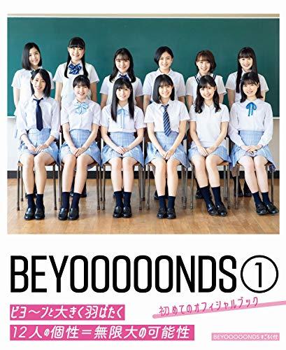 【Amazon.co.jp 限定】BEYOOOOONDS オフィシャルブック 『 BEYOOOOONDS 1』 Amazon限定カバーVer.