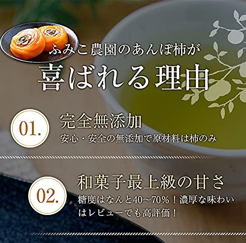 ふみこ農園ギフトプレゼント紀州無添加あんぽ柿(紀州自然菓)約55g12個入(敬老の日)(kr)