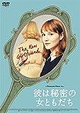 彼は秘密の女ともだち [DVD] image