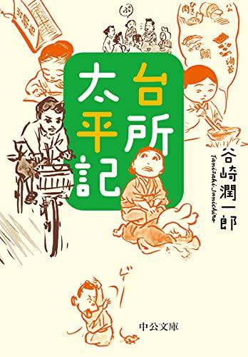 台所太平記 (中公文庫, た30-58)