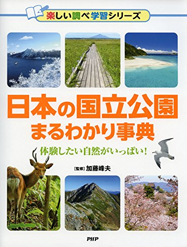 日本の国立公園まるわかり事典 体験したい自然がいっぱい! (楽しい調べ学習シリーズ)