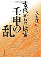 古代からの伝言 壬申の乱 (角川文庫)