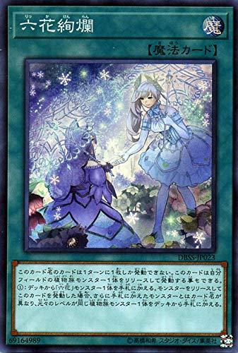 遊戯王カード 六花絢爛(スーパーレア) シークレット・スレイヤーズ(DBSS) | 通常魔法 スーパー レア