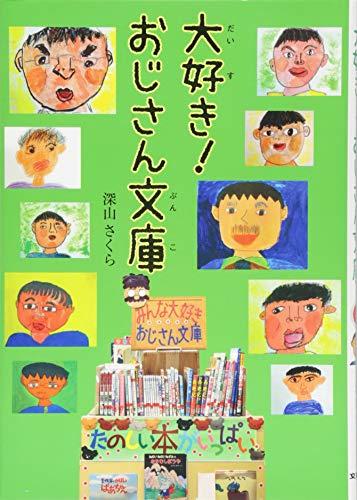 大好き! おじさん文庫 (文研ブックランド)