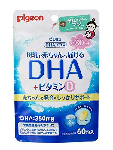 ピジョン(Pigeon) DHAプラス (DHA + ビタミンD) 【母乳で赤ちゃんへ届ける(マタニティサプリメント ソフトカプセル)】 60粒入×20個
