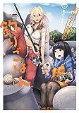 カワセミさんの釣りごはん(2) (アクションコミックス(月刊アクション))