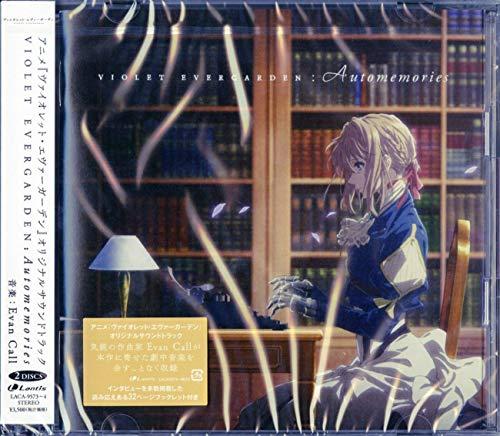 ランティス『TVアニメ「ヴァイオレット・エヴァーガーデン」オリジナルサウンドトラック VIOLET EVERGARDEN:Automemories(LACA-9573~LACA-9574)』
