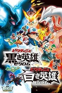 Shiroki hero hero Reshiram Zekrom / Kuroki 500-L120 and 500 large piece Victini Pokemon Best Wishes (japan import)