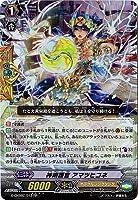 カードファイトヴァンガードG / 第2弾「俺達!! ! トリニティドラゴン」 / G-CHB02 / 013 神明護官 アマツヒコネ RR