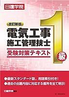 51Eu1nI6KNL. SL200  - 電気工事施工管理技士試験 01