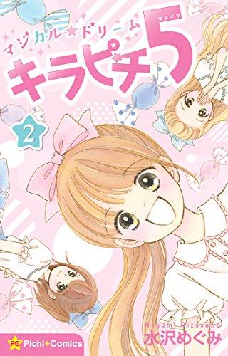 マジカル★ドリーム キラピチ5 2巻 (ピチコミックス)