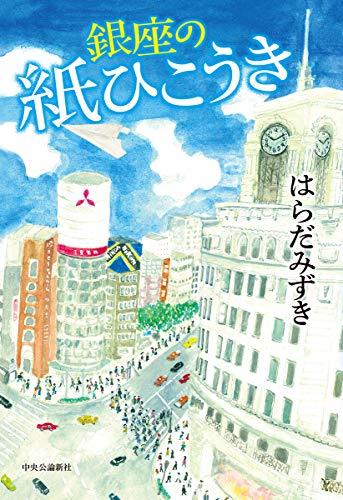 銀座の紙ひこうき (単行本)