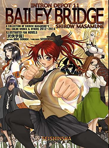 INTRON DEPOT 11BAILEY BRIDGE (青心社コミックス)