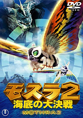 Kobayashi Megumi - Mothra 2 Kaitei No Dai Kessen [Edizione: Giappone]