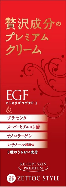 落ち着いて気配りのある意味する日本ゼトック リセプトスキンプレミアムクリーム 60g (エイジング 弾力 ツヤ シワ たるみ)