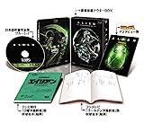 エイリアン<日本語吹替完全版>コレクターズ・ブルーレイBOX〔初...[Blu-ray/ブルーレイ]