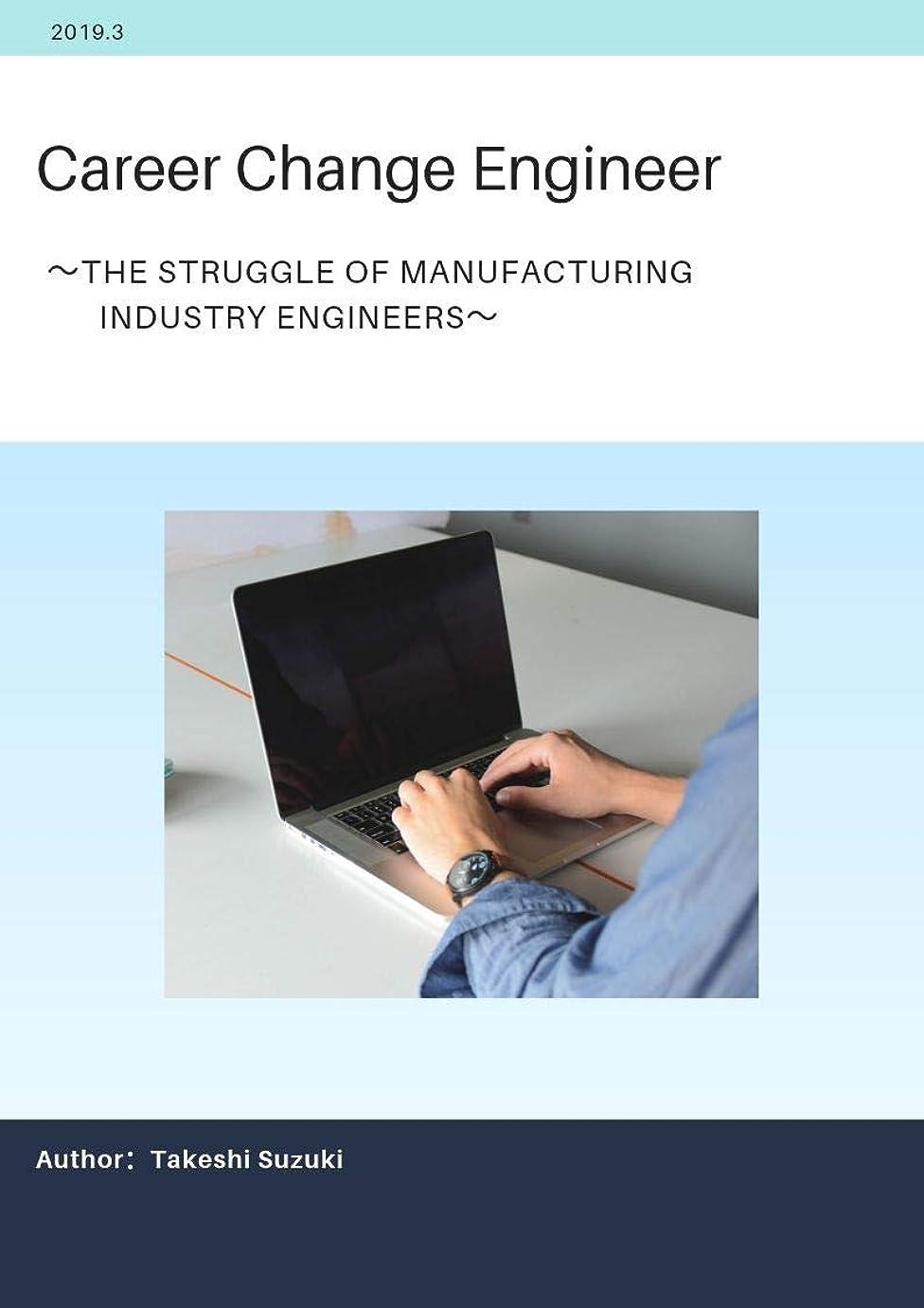 本物のブランド名優勢Career Change Engineer: The struggle of manufacturing industry engineers (English Edition)