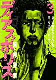 ディアスポリス-異邦警察-(3) (モーニングコミックス)