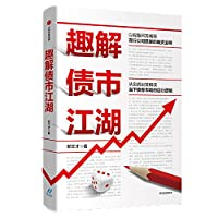 Fun to solve debts(Chinese Edition)