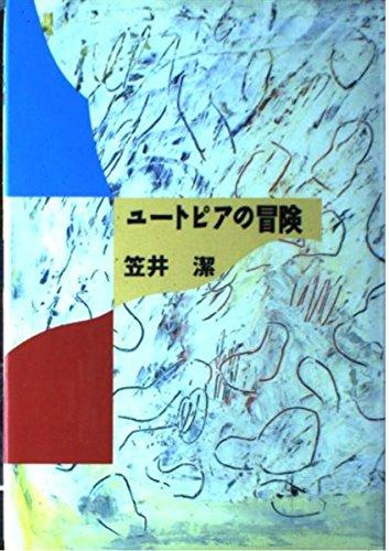 ユートピアの冒険 (知における冒険シリーズ)
