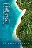 கன்னித்தீவு: KanniTheevu (Tamil Edition)