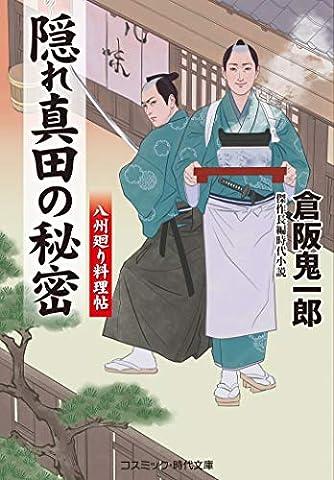 隠れ真田の秘密 八州廻り料理帖 (コスミック・時代文庫)