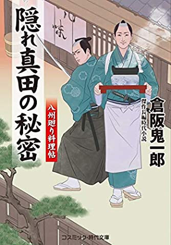 隠れ真田の秘密 八州廻り料理帖 (第2巻) (コスミック時代文庫)