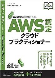 AWS認定試験対策 AWS クラウドプラクティショナー