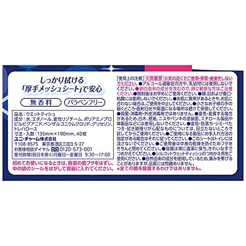 ユニチャーム シルコット ウェットティッシュ アルコール ノロクリアウェット除菌 本体 1個(40枚)
