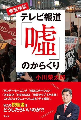 徹底検証 テレビ報道「嘘」のからくり (青林堂ビジュアル)